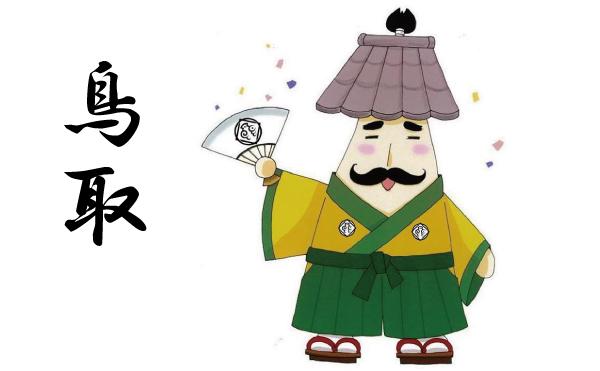 [エリア別]美容室&市場情報 ~鳥取~