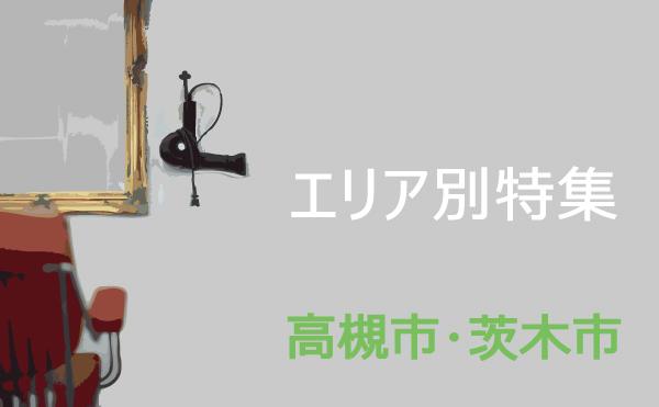 [エリア別]美容室&市場情報 ~高槻市・茨木市~