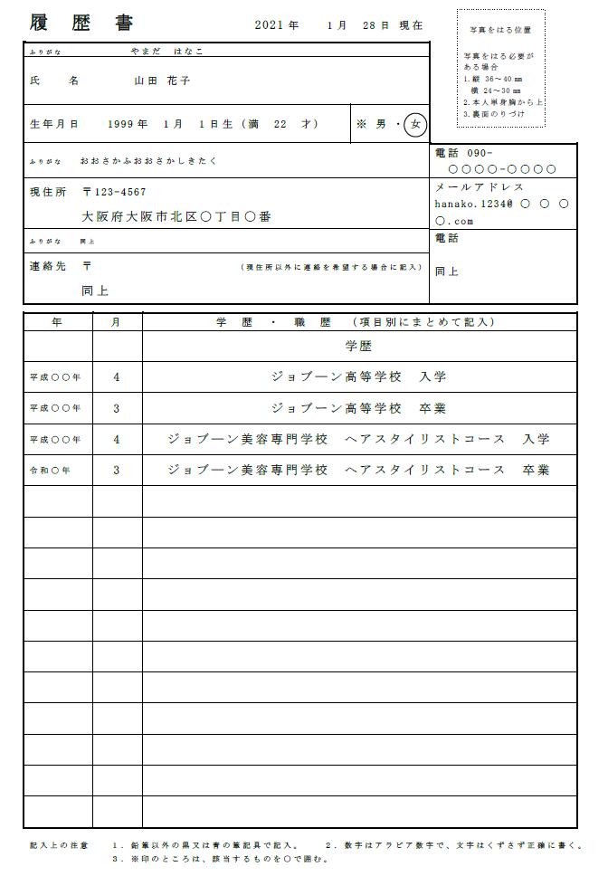 resume_example1