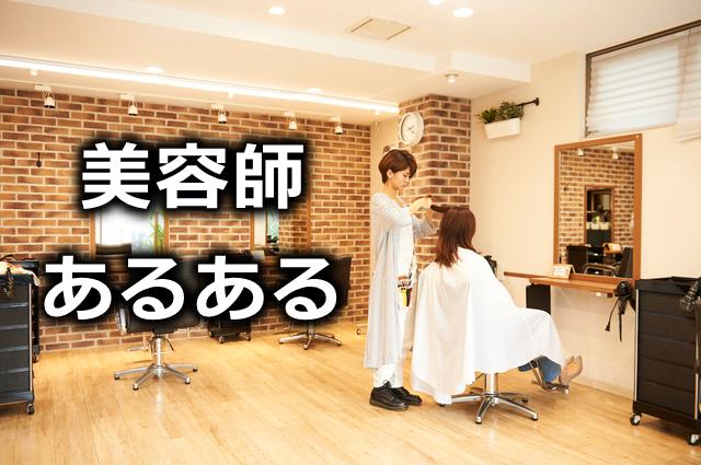 美容師のあるある138個をテーマごとに紹介!お客様から見た美容師さんあるあるも紹介!